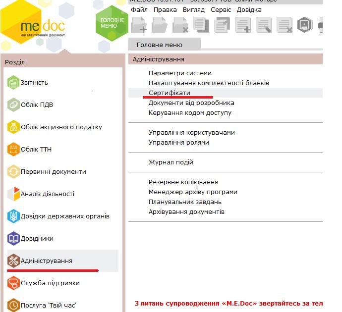 Адміністрування-сертифікати Медок