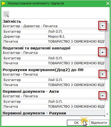налаштування комплекту підписів Медок