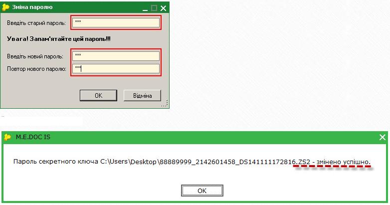 Повідомлення про зміну пароля Медок