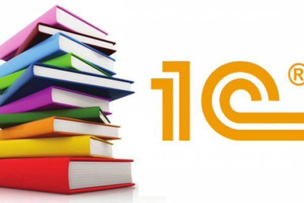 випуск 1С:Бухгалтерія 2.0