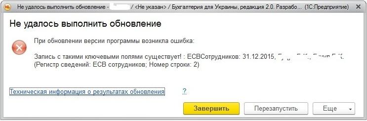 error-esv