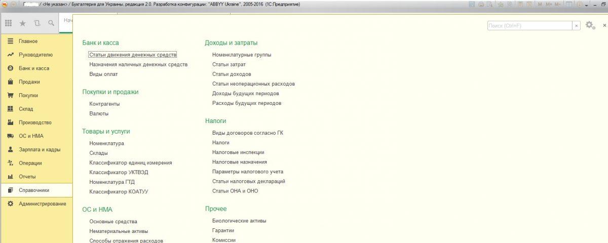 Інтерфейс 1С Бухгалтерія для України 2.0