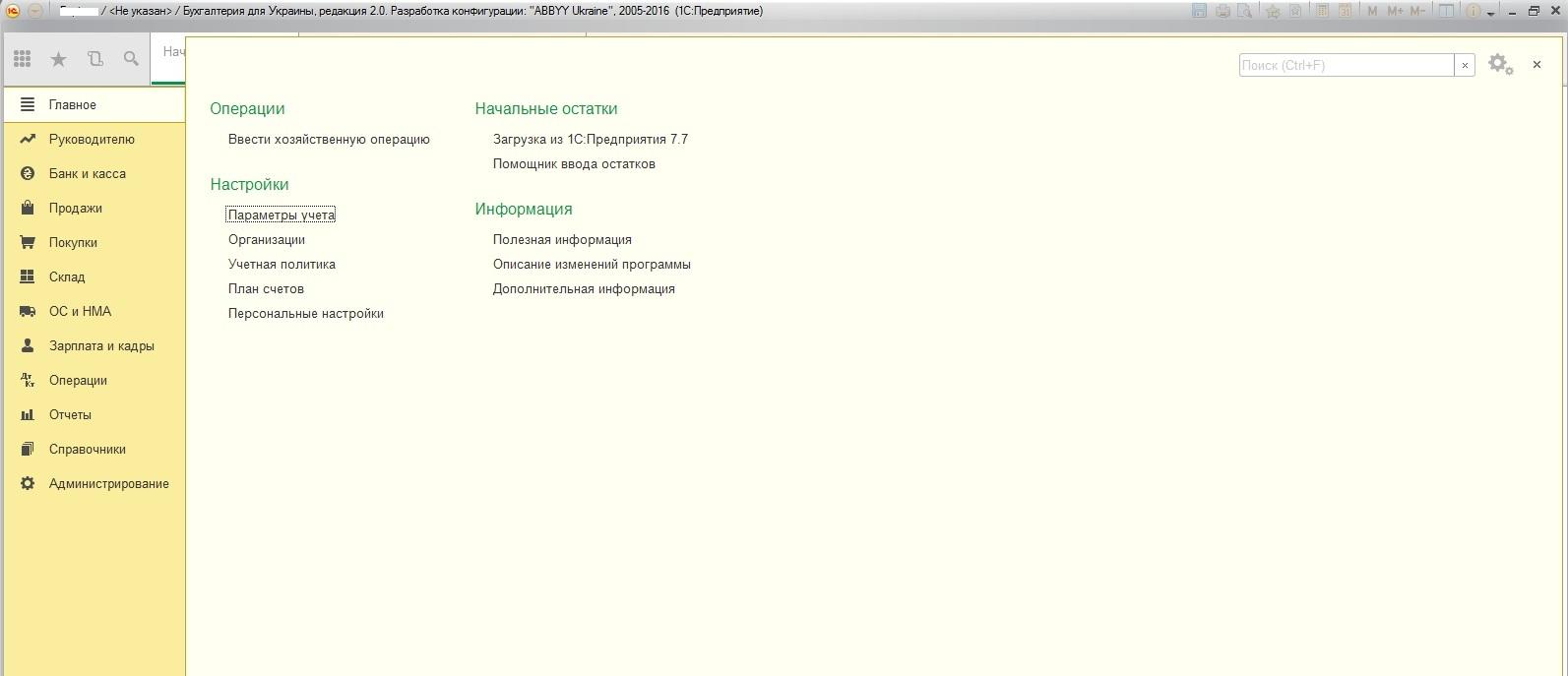 Параметри обліку 1С Бухгалтерія 2.0