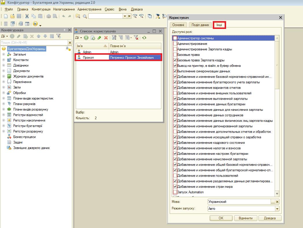 Конфігуратор 1С ролі користувача