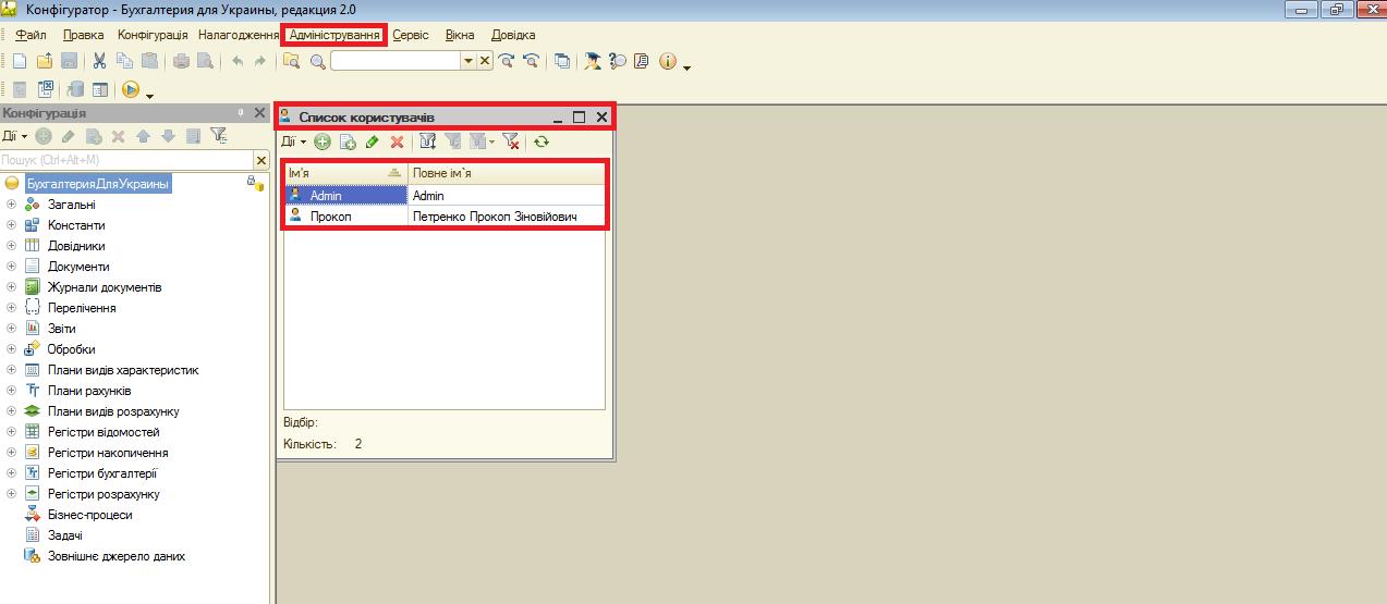 Конфігуратор 1С список користувачів