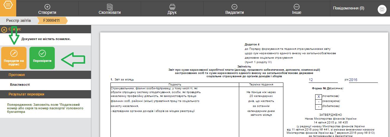 Перевірка додатку 4 СОТА