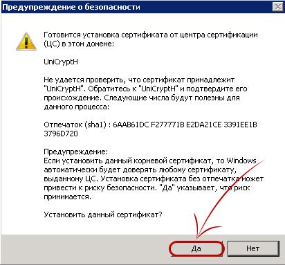 Попередження криптопровайдера