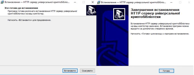 Встановлення криптопровайдера