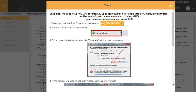 Завантаження криптопровайдера