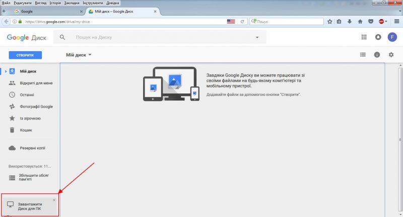 google_disk_krok_3