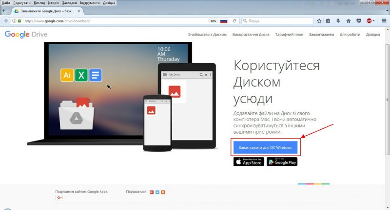 google_disk_krok_4