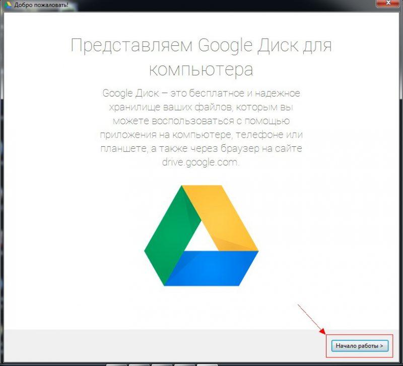 google_disk_krok_6