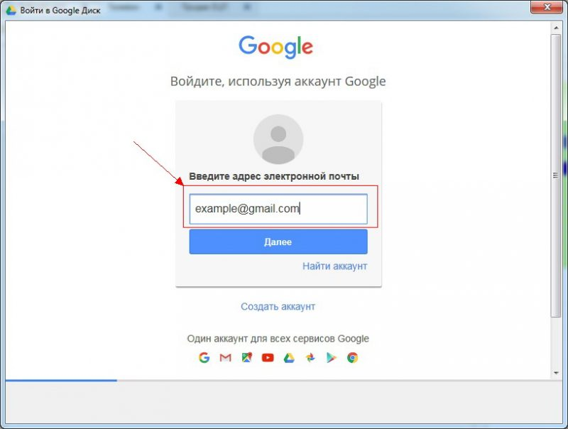 google_disk_krok_7_1