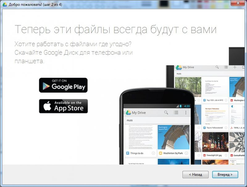 google_disk_krok_8_2