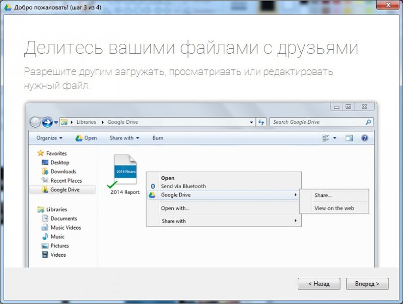 google_disk_krok_8_3