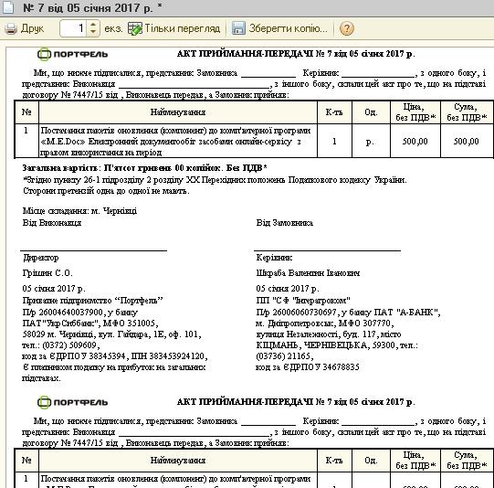 Дві копії акту 1С