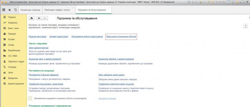 Видалення відмічених документів в 1С БУ 2.0
