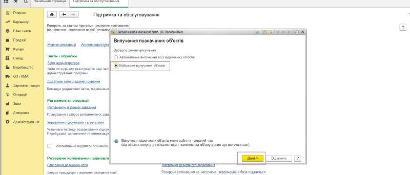 Вилучення відмічених документів в 1С БУ 2.0