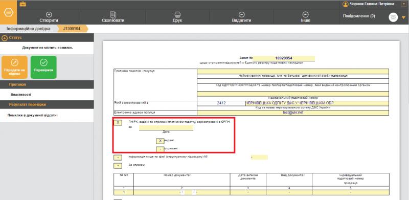 Формування запиту за датою реєстрації