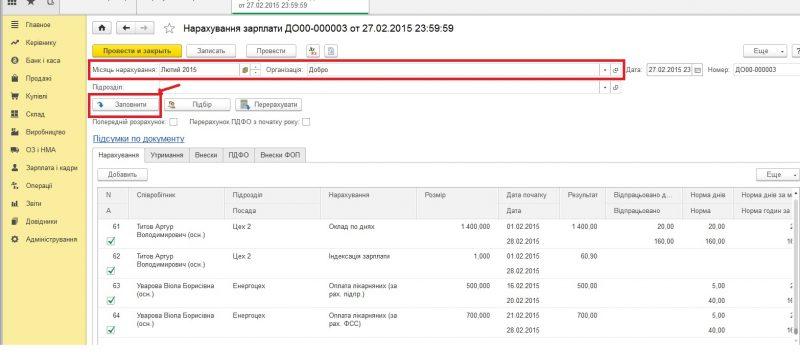 Документ нарахування ЗП в 1С БУ 2.0