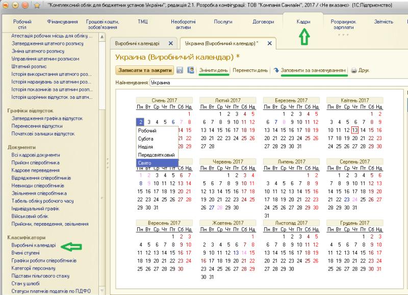Виробничий календар 1С Бюджет