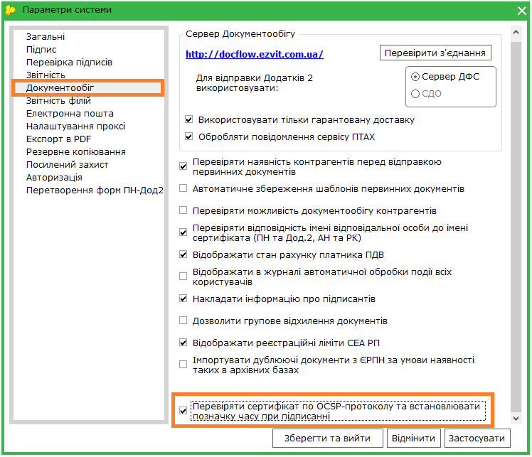 Налаштування документообігу Медок