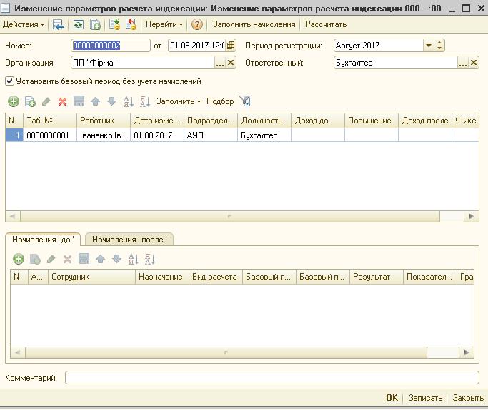 Зміна 2 параметрів розрахунку індексації