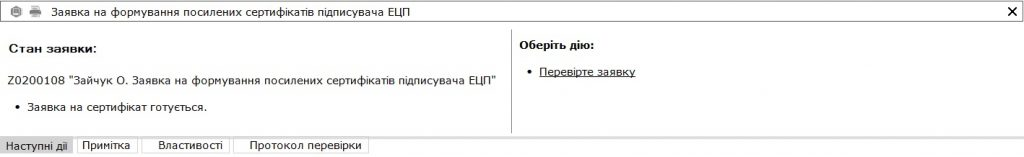 Заявки на сертифікати
