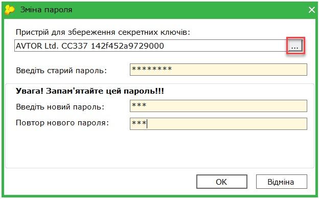 Зміна старого пароля токен