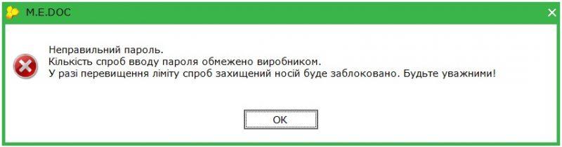 неправильний пароль токен