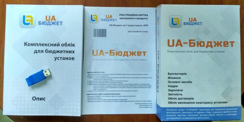 Комплектация UA Бюджет