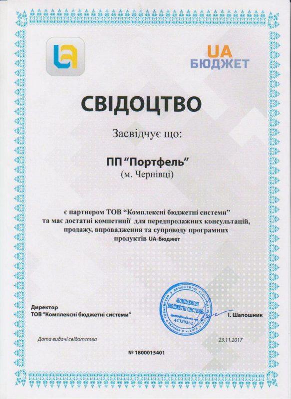 Сертифікат UA Бюджет