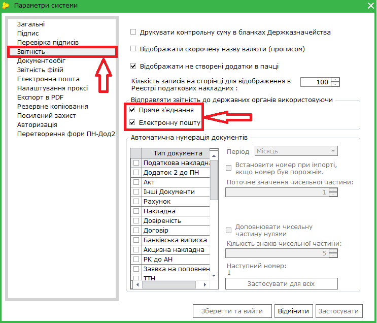 Квитанция о принятии электронной отчетности стоимость заполнения декларации 3 ндфл в волгограде